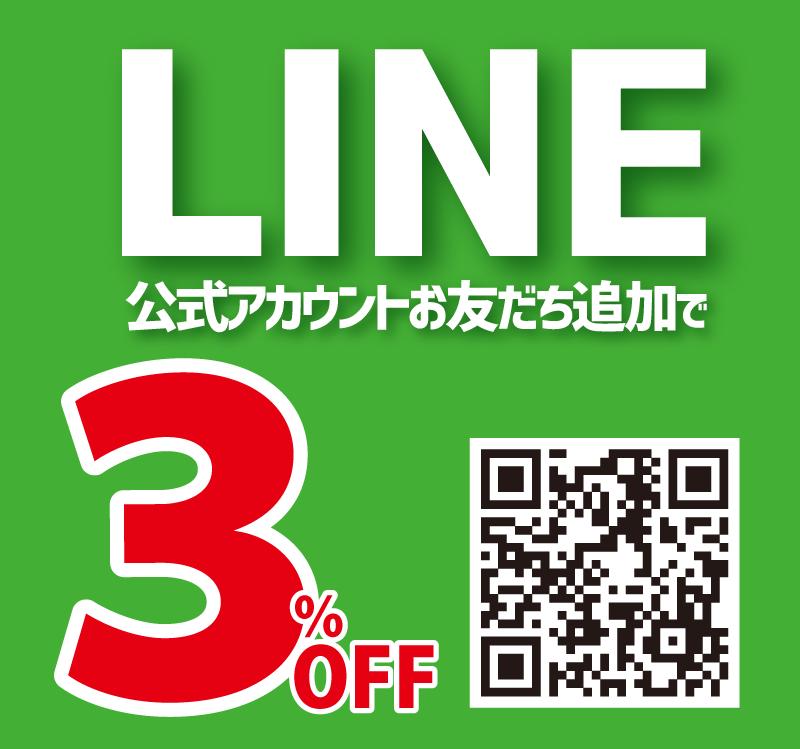 LINEお友だち募集中!!