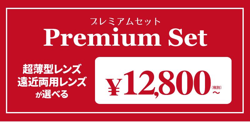 Premium Set【プレミアムメガネセット】