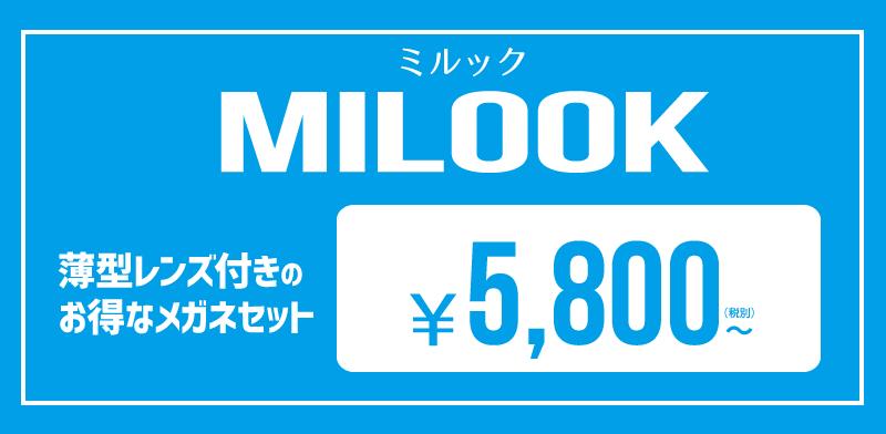 MILOOK【ミルック】薄型1.55レンズ付きメガネセット