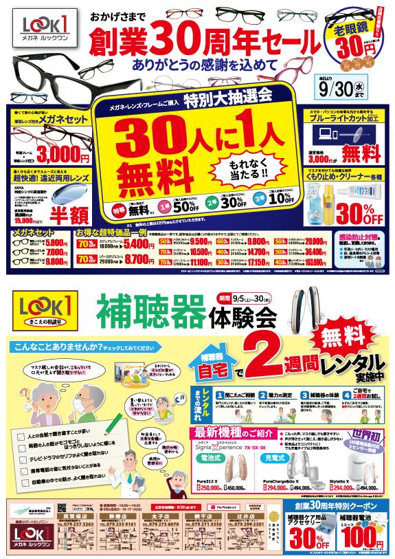 【9/5~9/30】創業30周年セール!!