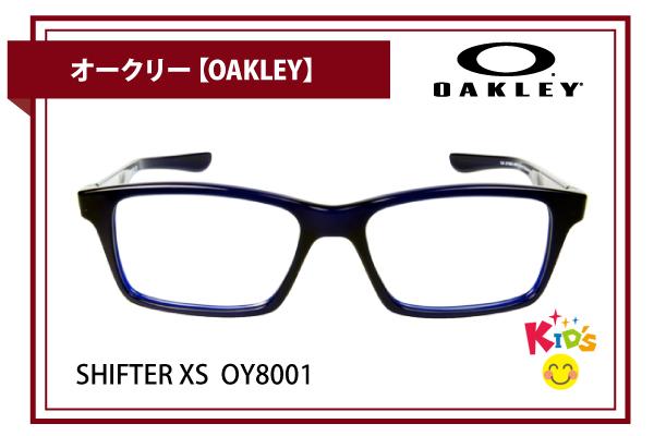オークリー【OAKLEY】SHIFTER XS OY8001