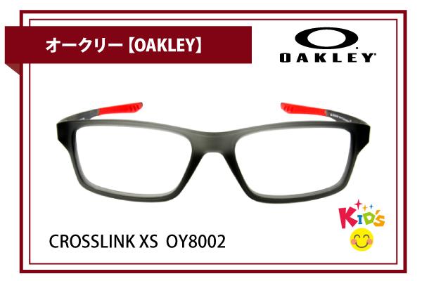 オークリー【OAKLEY】CROSSLINK XS OY8002