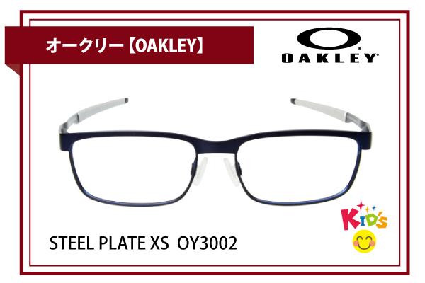 オークリー【OAKLEY】STEEL PLATE XS OY3002