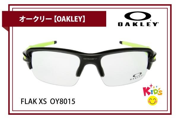 オークリー【OAKLEY】FLAK XS OY8015