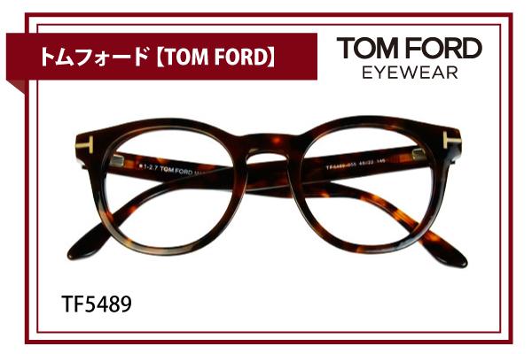 トムフォード【TOM FORD】TF5489