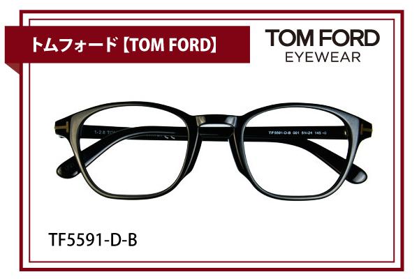 トムフォード【TOM FORD】TF5591-D-B