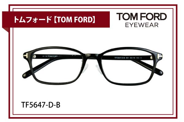 トムフォード【TOM FORD】TF5647-D-B