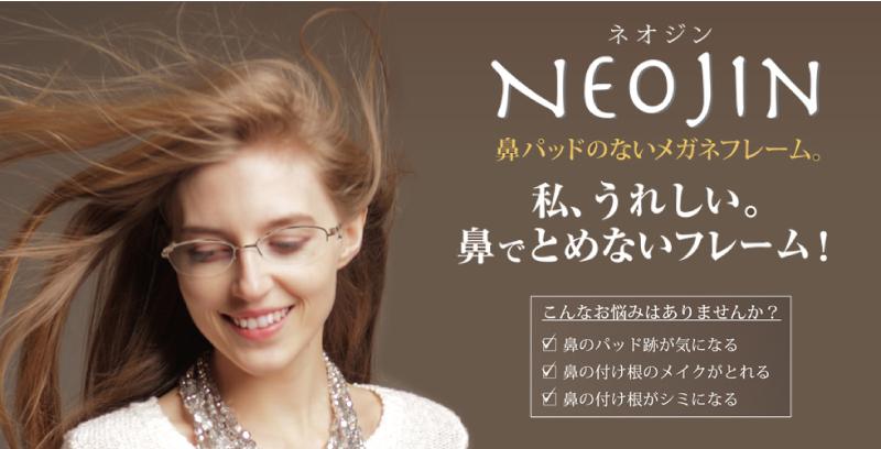 鼻パッドのないフレーム【Neojin~ネオジン~】