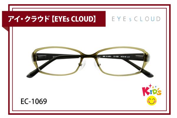 アイ・クラウド【EYEs CLOUD】EC-1069