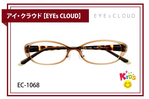 アイ・クラウド【EYEs CLOUD】EC-1068