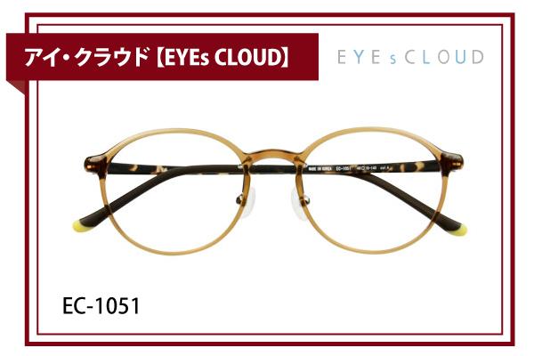 アイ・クラウド【EYEs CLOUD】EC-1051