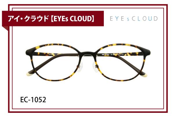 アイ・クラウド【EYEs CLOUD】EC-1052