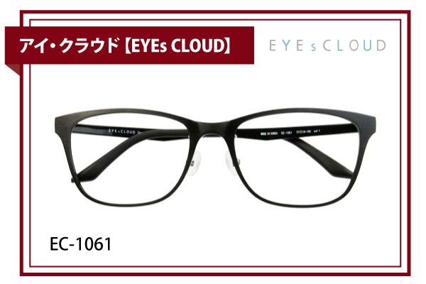 アイ・クラウド【EYEs CLOUD】EC-1061