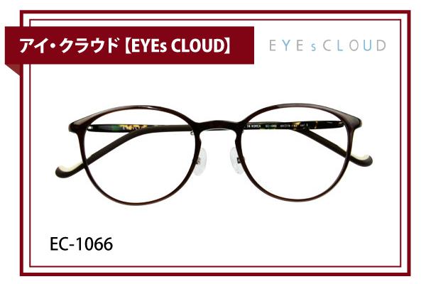 アイ・クラウド【EYEs CLOUD】EC-1066
