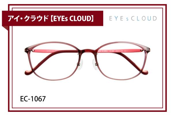 アイ・クラウド【EYEs CLOUD】EC-1067