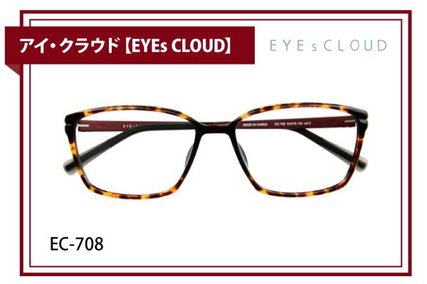 アイ・クラウド【EYEs CLOUD】EC-708