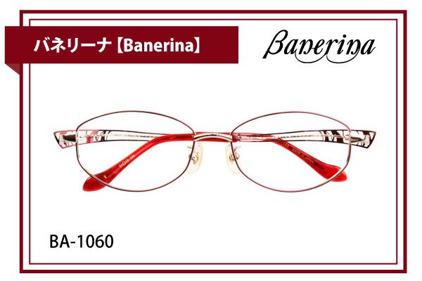 バネリーナ【Banerina】BA-1060