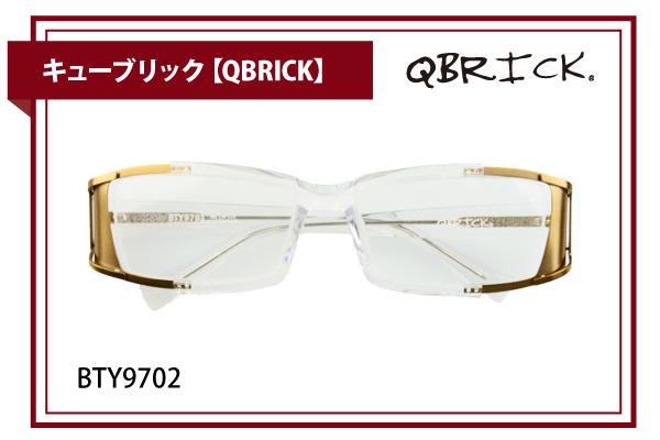 キューブリック【QBRICK】BTY9702
