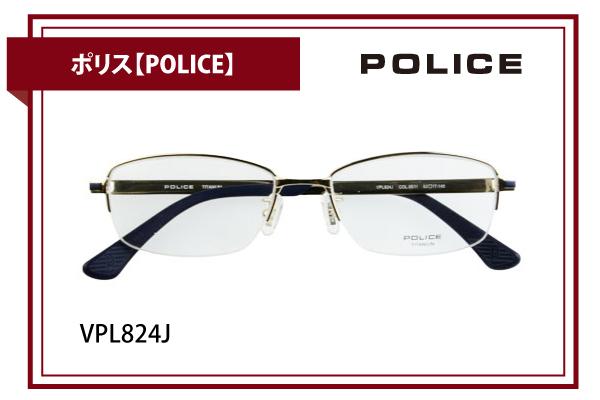 ポリス【POLICE】VPL824J