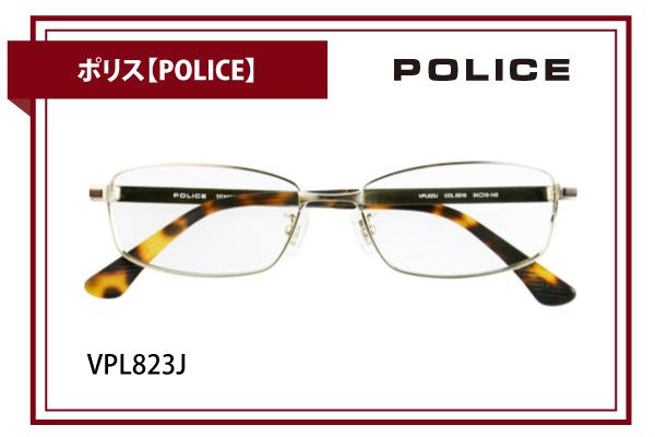 ポリス【POLICE】VPL823J