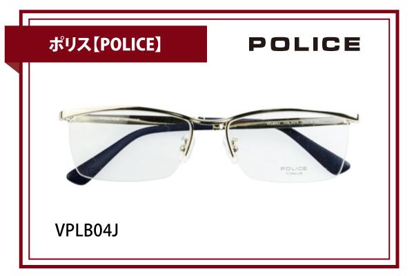 ポリス【POLICE】VPLB04J