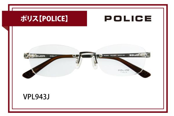 ポリス【POLICE】VPL943J