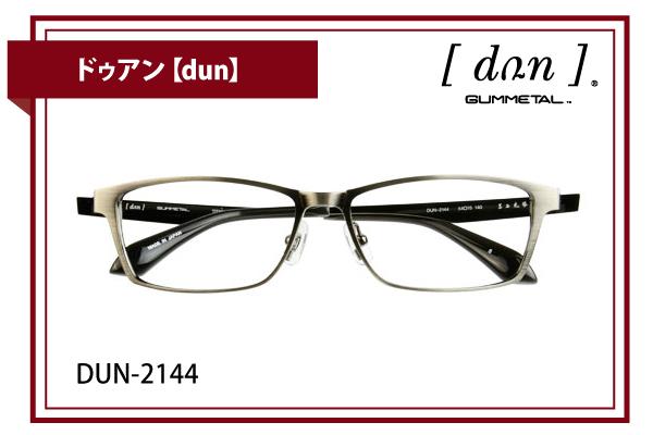ドゥアン【dun】DUN-2144