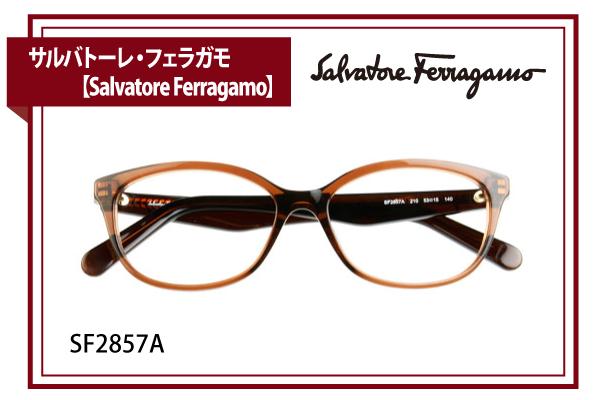 サルバトーレ・フェラガモ【Salvatore Ferragamo】SF2857A