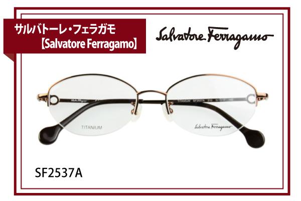 サルバトーレ・フェラガモ【Salvatore Ferragamo】SF2537A