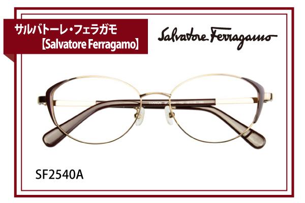 サルバトーレ・フェラガモ【Salvatore Ferragamo】SF2540A