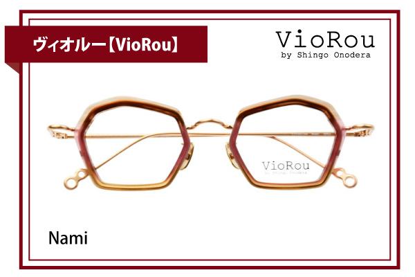 ヴィオルー【VioRou】Nami