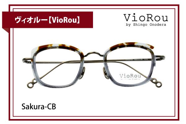 ヴィオルー【VioRou】Sakura-CB