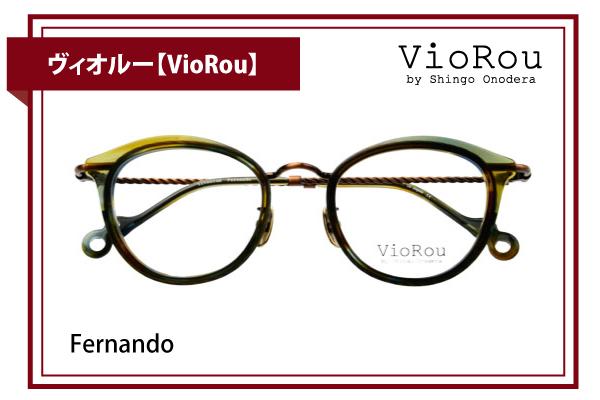 ヴィオルー【VioRou】Fernando
