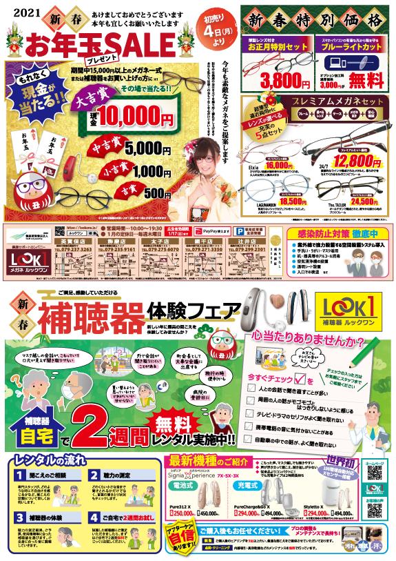【1/4~1/17】新春!お年玉プレゼントセール!