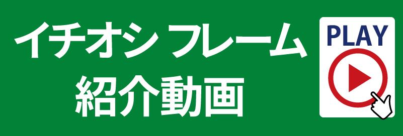 おすすめフレーム紹介動画