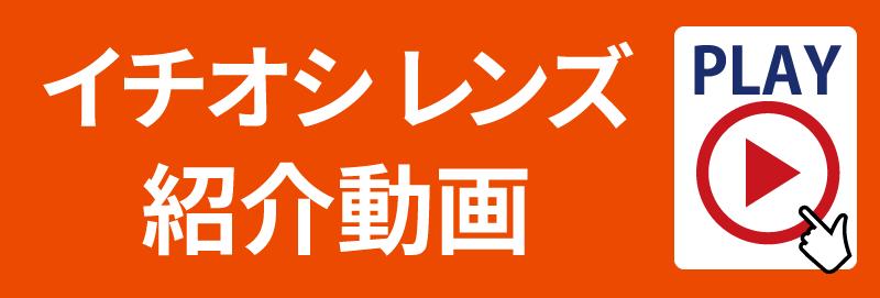おすすめレンズ紹介動画