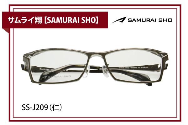 サムライ翔【SAMURAI SHO】SS-J209(仁)