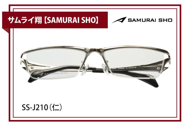 サムライ翔【SAMURAI SHO】SS-J210(仁)