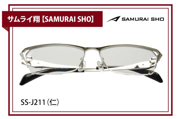 サムライ翔【SAMURAI SHO】SS-J211(仁)