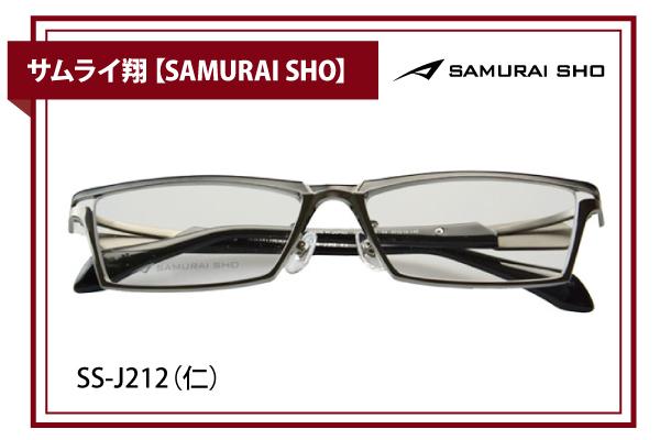 サムライ翔【SAMURAI SHO】SS-J212(仁)