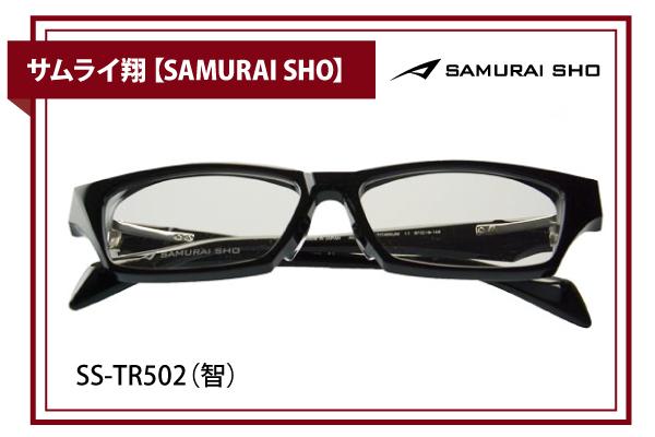サムライ翔【SAMURAI SHO】SS-TR502(智)
