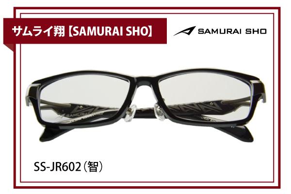 サムライ翔【SAMURAI SHO】SS-JR602(智)