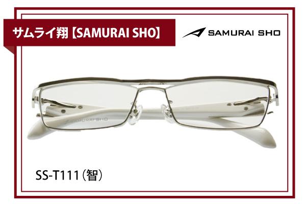 サムライ翔【SAMURAI SHO】SS-T111(智)