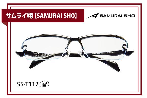 サムライ翔【SAMURAI SHO】SS-T112(智)