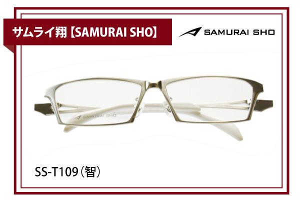 サムライ翔【SAMURAI SHO】SS-T109(智)