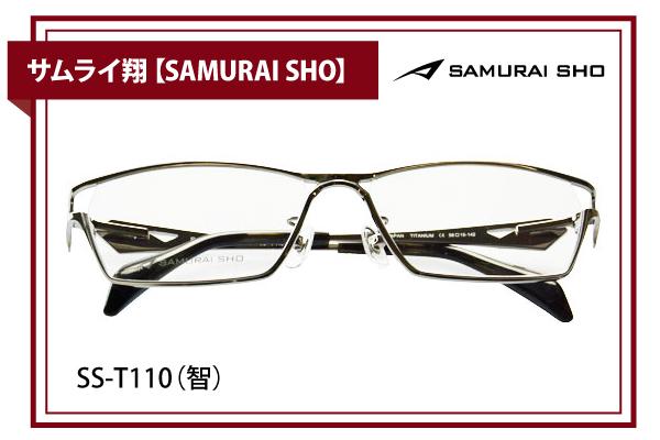 サムライ翔【SAMURAI SHO】SS-T110(智)