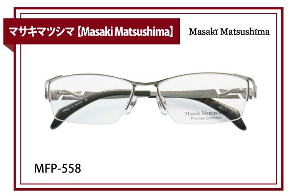 マサキマツシマ【Masaki Matsushima】MFP-558