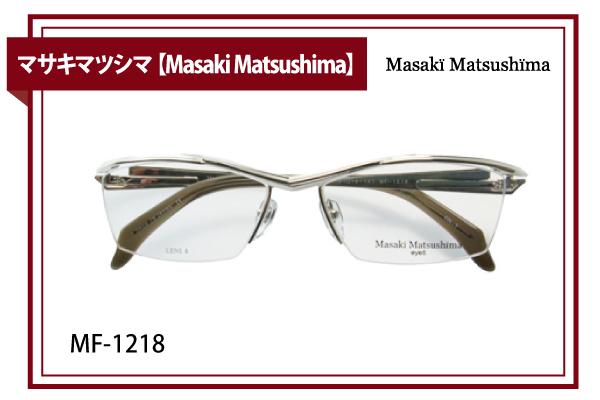 マサキマツシマ【Masaki Matsushima】MF-1218