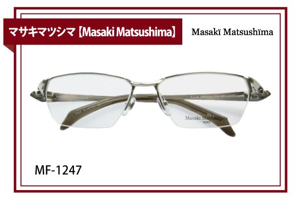 マサキマツシマ【Masaki Matsushima】MF-1247