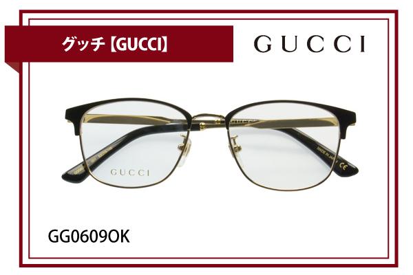グッチ【GUCCI】GG0609OK